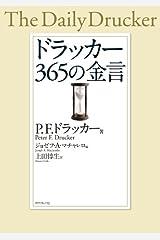 ドラッカー 365の金言 Kindle版