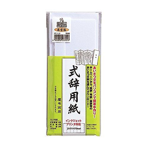 マルアイ 式辞用紙 インクジェットプリンタ対応 奉書風 GP-シシ10