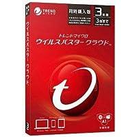 トレンドマイクロ ウイルスバスター クラウド 最新版 3年3台版 DVD-ROM付 パッケージ版 Win/Mac/iOS…