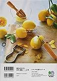 レモンのお菓子とケーキ (エイムック 4327 MY LIFE RECIPE) 画像