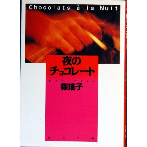 夜のチョコレート (角川文庫)の詳細を見る