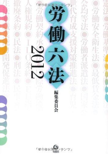 労働六法2012
