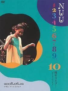 NUU 123456789,10周年ライブ ぜんぶうたったよ! 2008.06.22 アサヒ・アートスクエア [DVD]