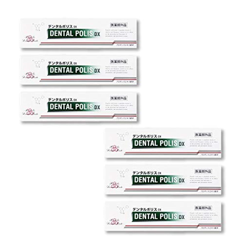 印刷する捨てる頼るデンタルポリスDX 80g お得な5個+1個セット 【医薬部外品】