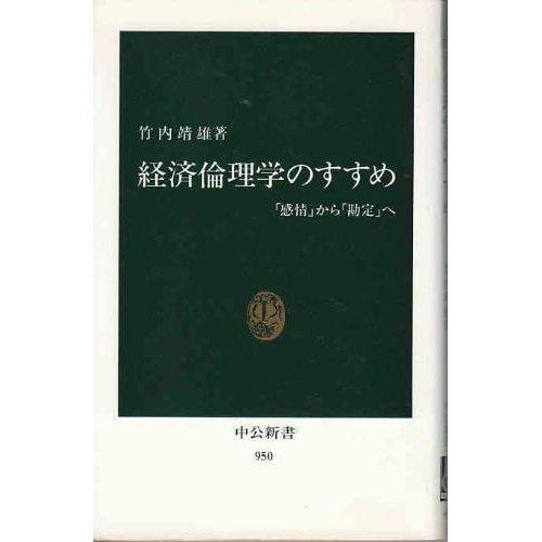 経済倫理学のすすめ―「感情」から「勘定」へ (中公新書)の詳細を見る