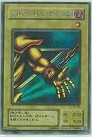 【遊戯王】 封印されし者の左腕 (シークレット) [PG-64]