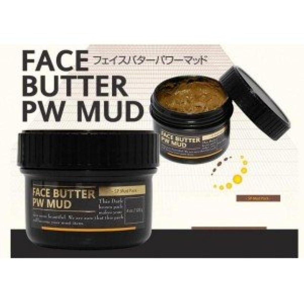 チャーミングエロチック腹部アクティフリー フェイスバターパワーマッド(FACE BUTTER PW MUD) 120g