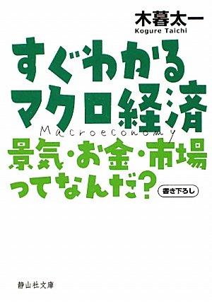 すぐわかるマクロ経済 (静山社文庫)の詳細を見る