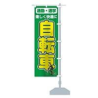 通勤自転車 のぼり旗 サイズ選べます(ハーフ30x90cm 右チチ)
