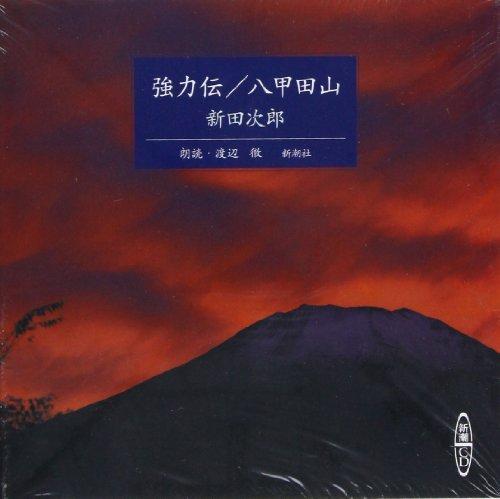 強力伝/八甲田山死の彷徨 [新潮CD]の詳細を見る