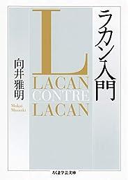 ラカン入門 (ちくま学芸文庫)