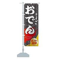 おでん のぼり旗(レギュラー60x180cm 左チチ 標準)