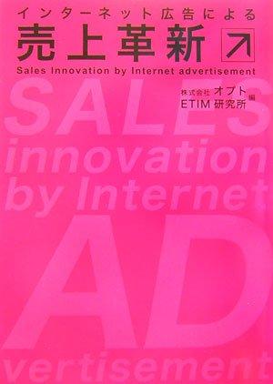 インターネット広告による売上革新