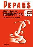 診断に差がつく皮膚腫瘍アトラス (PEPARS(ペパーズ))
