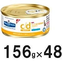【2ケースセット】ヒルズ 猫用 c/d マルチケア 粗挽き シーフード缶 156g×24
