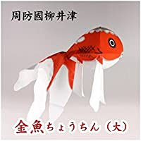 金魚ちょうちん(Nタイプ) 大サイズ
