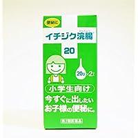 【第2類医薬品】イチジク浣腸20 20g×2