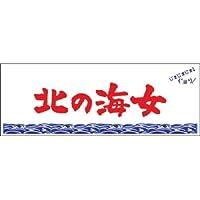 あまちゃん 北の海女 スポーツタオル
