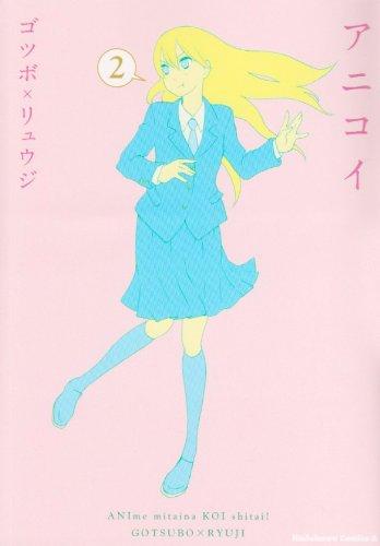 アニコイ (2) (角川コミックス・エース 86-17)の詳細を見る