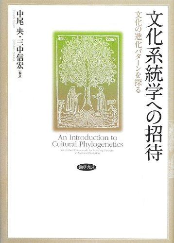 文化系統学への招待―文化の進化パターンを探る