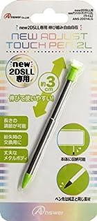 new2DSLL用newアジャストタッチペン2L(ライム)