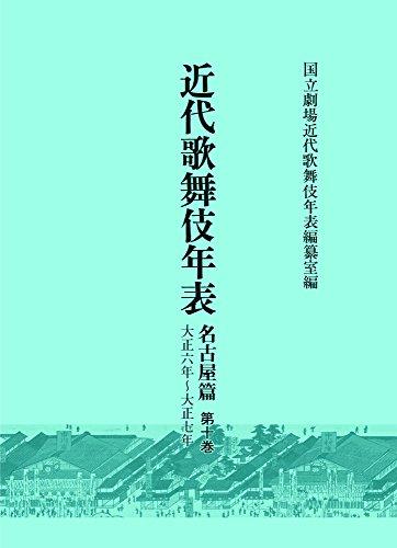 近代歌舞伎年表 名古屋篇 第10巻: 大正6年~大正7年