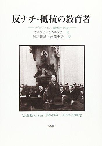 反ナチ・抵抗の教育者―ライヒヴァイン 1898‐1944
