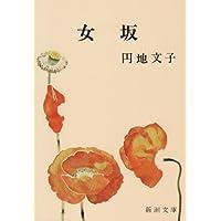 女坂 (新潮文庫)