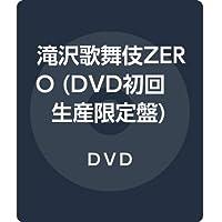 滝沢歌舞伎ZERO (DVD初回生産限定盤)