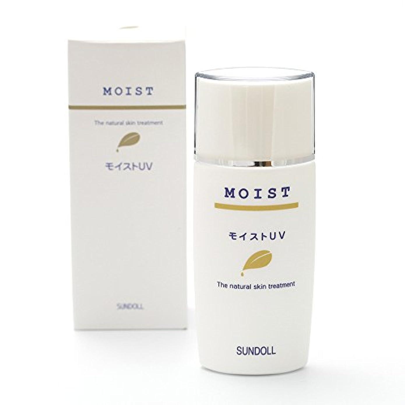 リスナー欠かせない銛日焼け止めクリーム乳液 モイストUV 紫外線吸収剤不使用 40ml