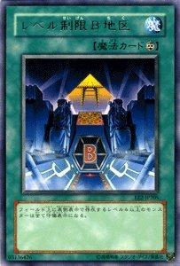 【遊戯王シングルカード】 《エキスパート・エディション2》 レベル制限B地区 レア ee2-jp205