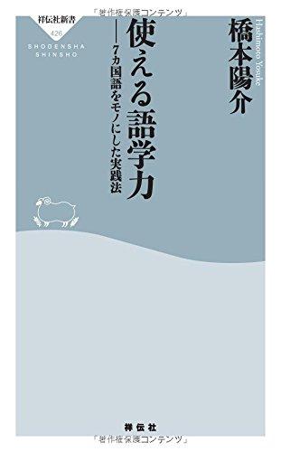 使える語学力 7カ国語をモノにした実践法(祥伝社新書) (祥伝社新書 426)の詳細を見る