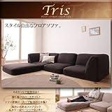 ソファー ダークブラウン フロアコーナーカウチソファ【Tris】トリス