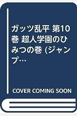 ガッツ乱平 第10巻 超人学園のひみつの巻 (ジャンプコミックスセレクション) コミック