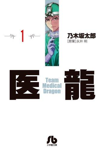 医龍 1 (小学館文庫 のB 1)の詳細を見る