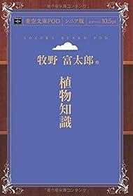 植物知識 (青空文庫POD(シニア版))