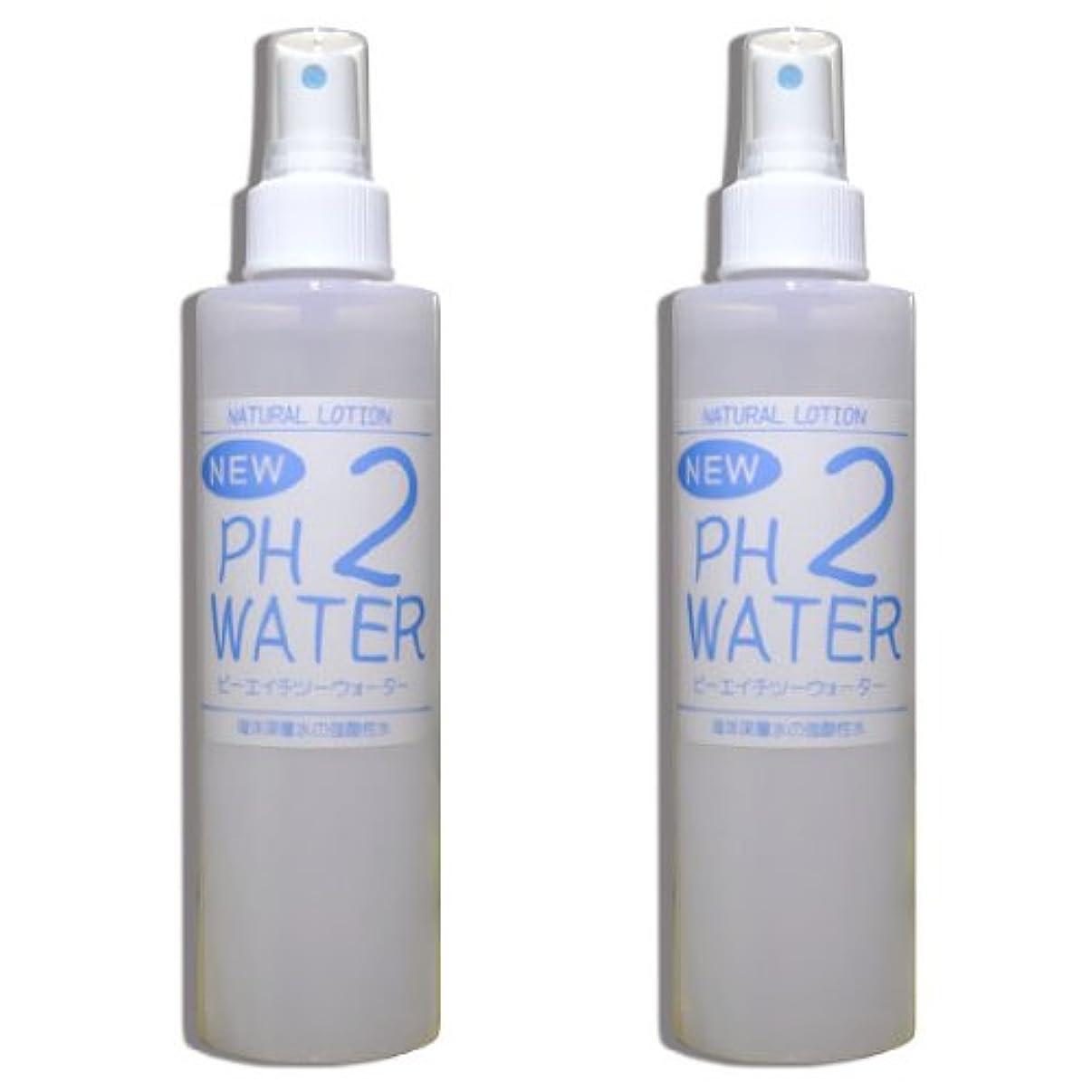 強酸性水 NEW PH2ウォーター『200mlスプレー2本セット』
