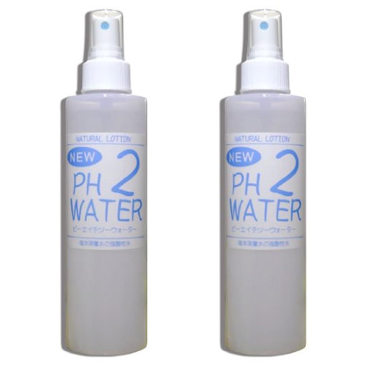 失う使い込む迅速強酸性水 NEW PH2ウォーター『200mlスプレー2本セット』