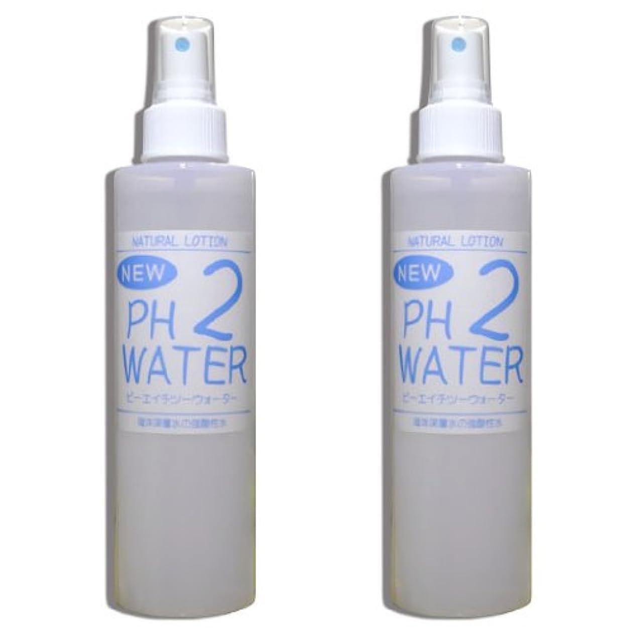 翻訳者首尾一貫した一族強酸性水 NEW PH2ウォーター『200mlスプレー2本セット』