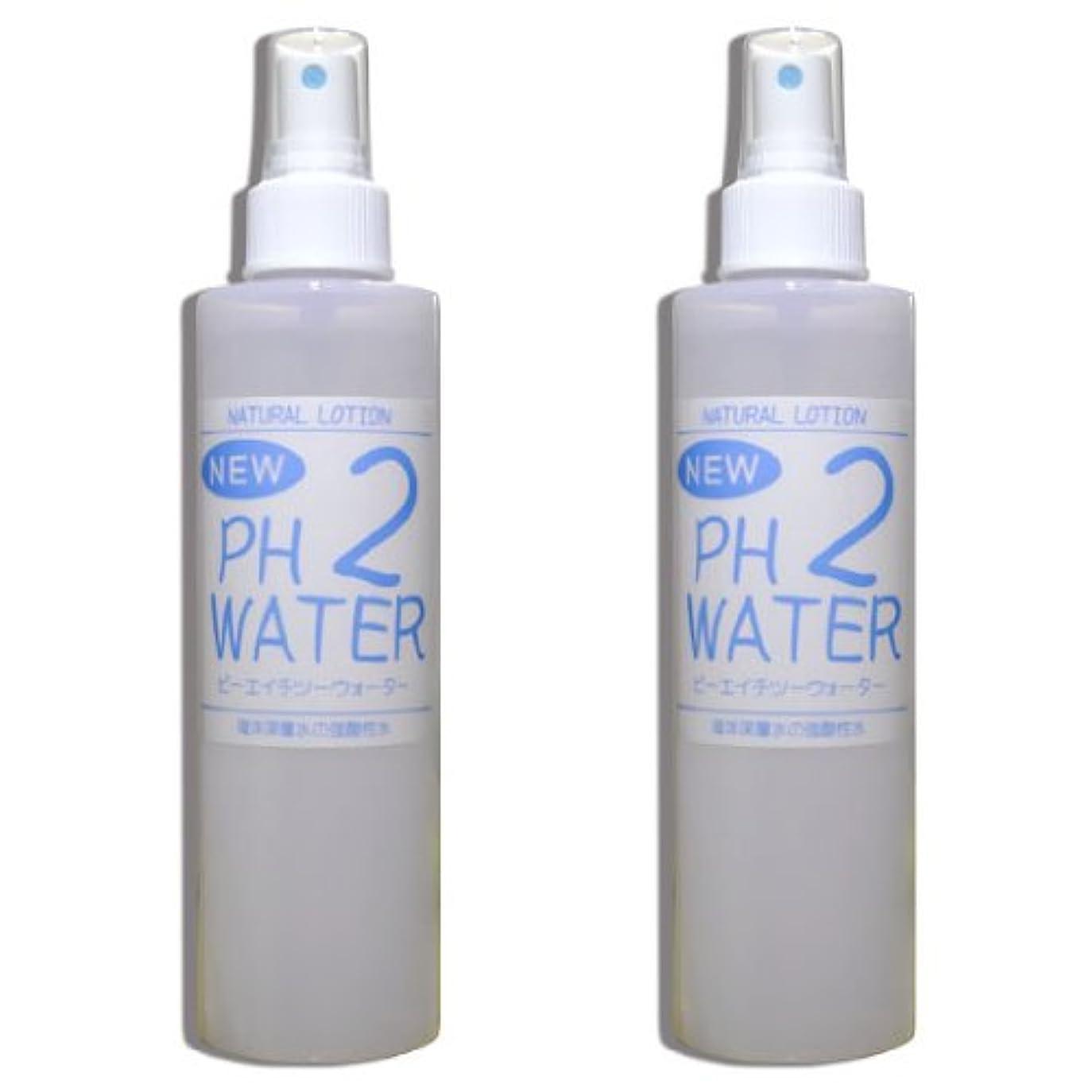 事実上上へ方程式強酸性水 NEW PH2ウォーター『200mlスプレー2本セット』