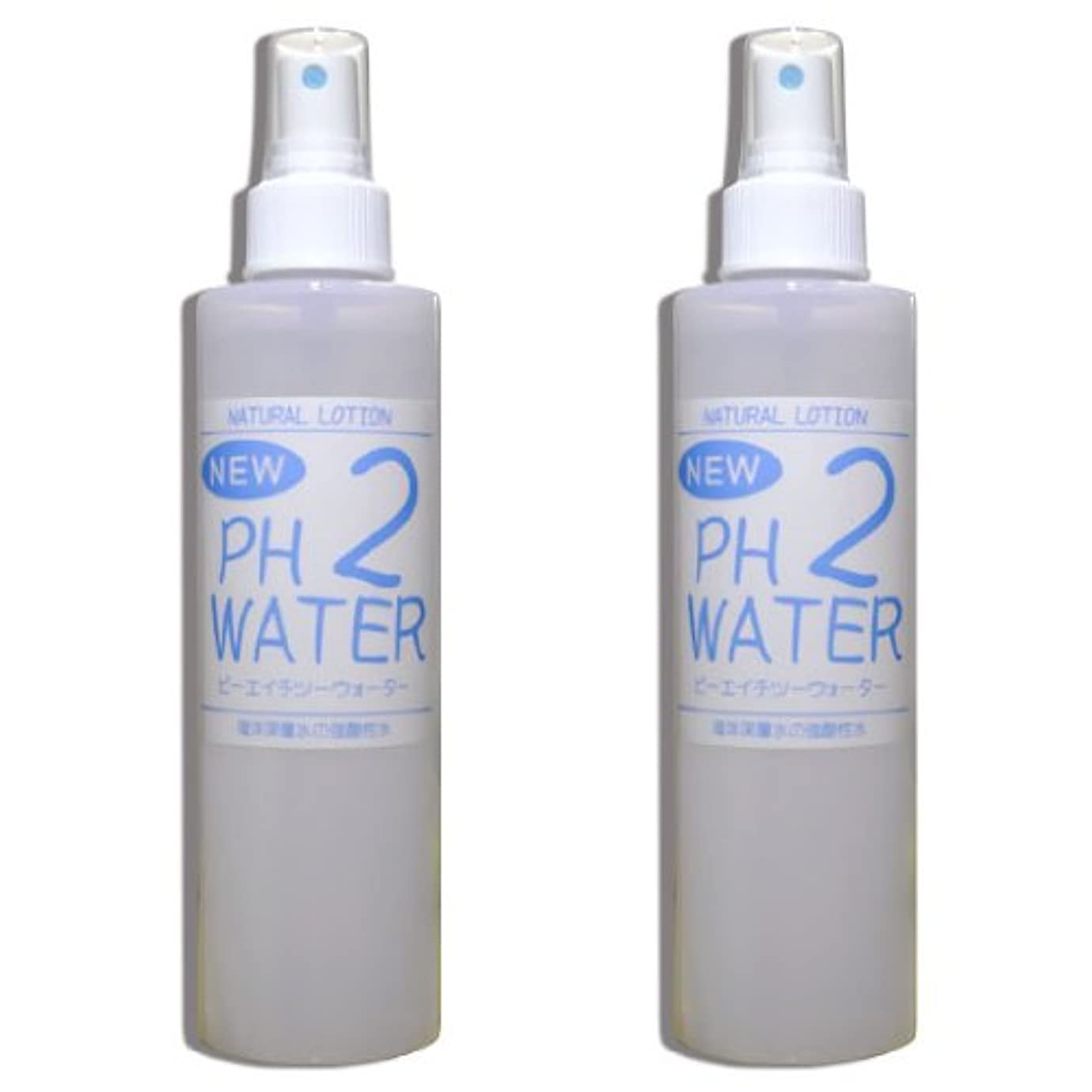敷居事実架空の強酸性水 NEW PH2ウォーター『200mlスプレー2本セット』