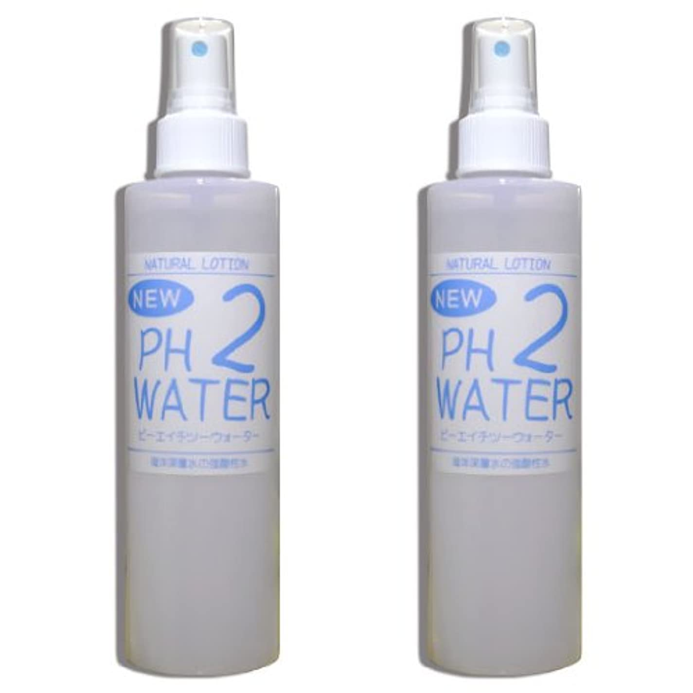 シルエット回答儀式強酸性水 NEW PH2ウォーター『200mlスプレー2本セット』
