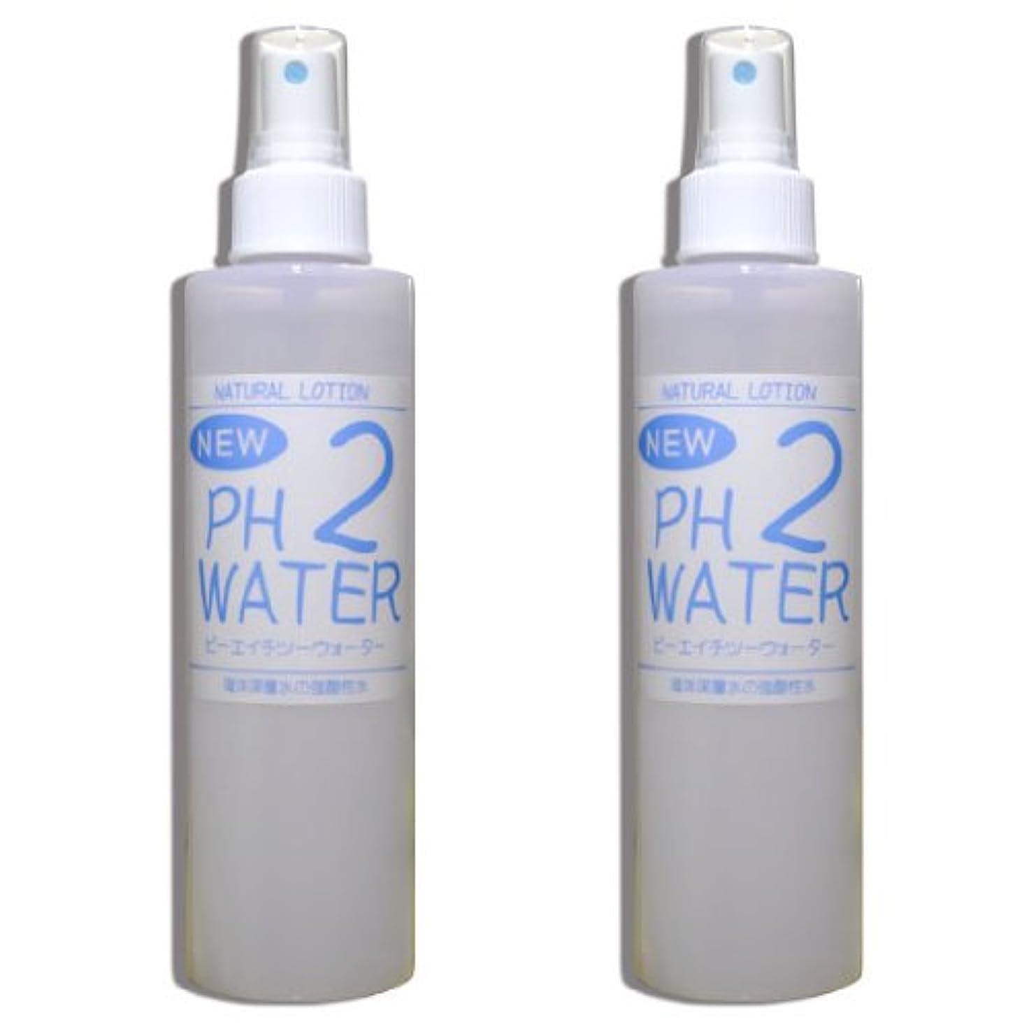 パトロールエイリアンロケーション強酸性水 NEW PH2ウォーター『200mlスプレー2本セット』