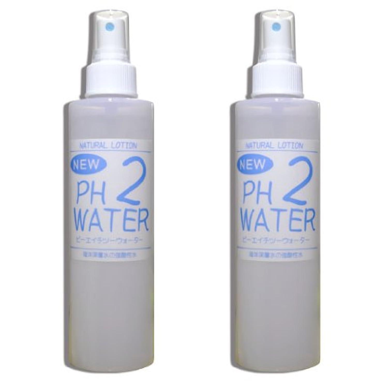 勤勉しょっぱい値強酸性水 NEW PH2ウォーター『200mlスプレー2本セット』