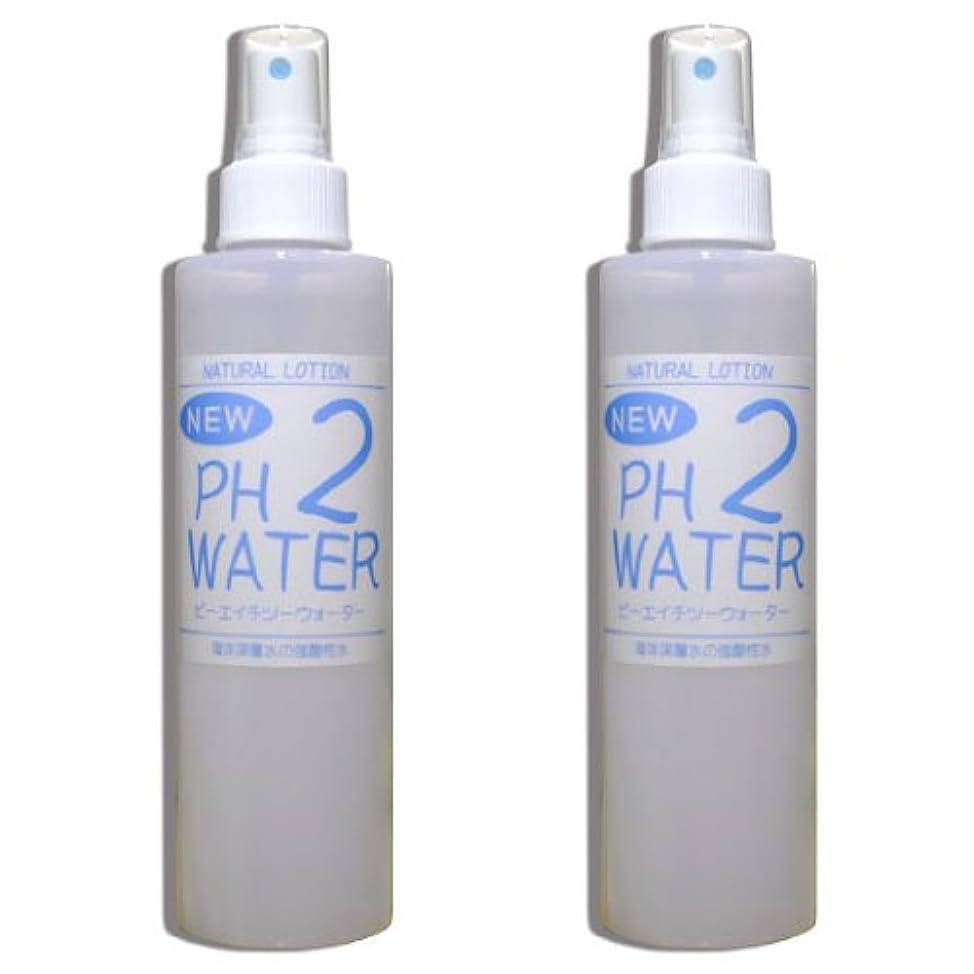 懐疑的腫瘍ストッキング強酸性水 NEW PH2ウォーター『200mlスプレー2本セット』