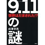 「9.11」の謎―世界はだまされた!?