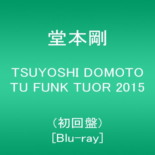 TSUYOSHI DOMOTO TU FUNK TUOR 2015(初回盤) [Blu-ray]