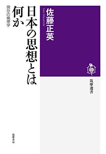 日本の思想とは何か: 現存の倫理学 (筑摩選書)の詳細を見る