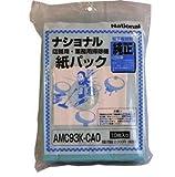 パナソニック 店舗用掃除機 交換紙パック AMC93K-CA0