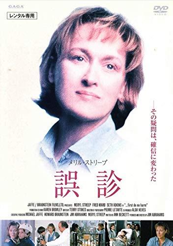 誤診 [DVD]